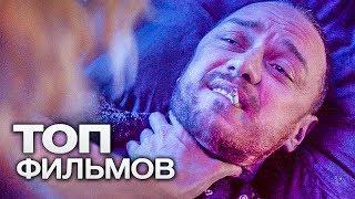 10 ФИЛЬМОВ С УЧАСТИЕМ ДЖЕЙМСА МакЭВОЙА!