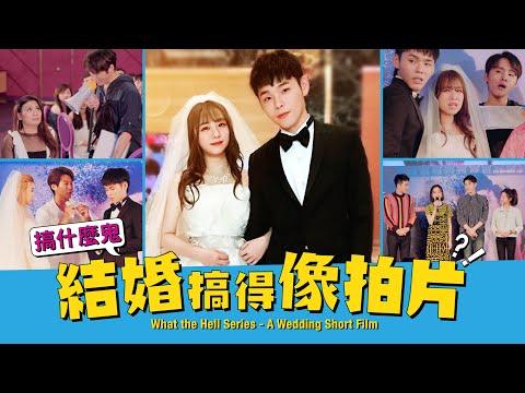 結婚搞得像拍片? feat.柯佳嬿、張書豪、陳妤、吳岳擎