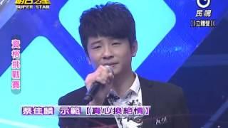 2014-11-01 明日之星-蔡佳麟-示範真心換絕情
