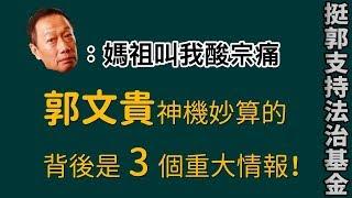 郭文貴爆料》郭台銘的媽祖是中共!三個內幕情報|KO3316
