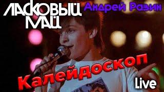 Ласковый Май - Калейдоскоп (Live)