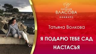 Татьяна Волкова - Я подарю тебе сад, Настасья