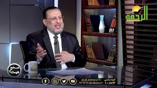كشف حقيقة الإعجاز العددى فى القرآن برنامج صحح فهمك مع فضيلة الدكتور محمد الزغبى