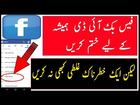 Watch no solar system no ups only polar gear system pani se chalne watch how to delete your facebook account permanently on mobile urduhindi on youtube ccuart Choice Image