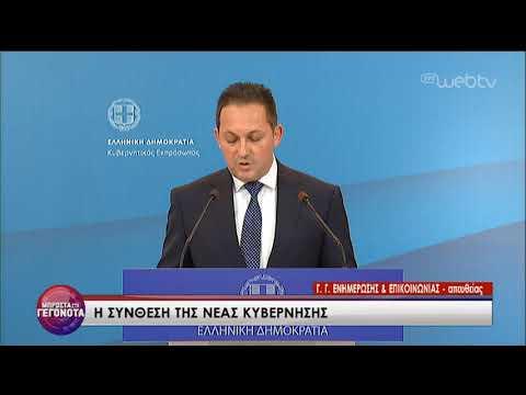 Το νέο υπουργικό συμβούλιο του Κυριάκου Μητσοτάκη | 08/07/2019 | ΕΡΤ