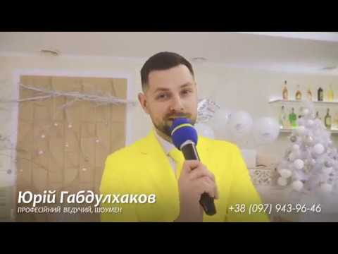 Юрій Габдулхаков, відео 1