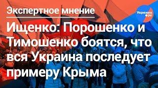 Ищенко: Порошенко и Тимошенко практически уничтожили Украину