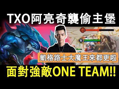 TXO真的是很勇於嘗試的隊伍