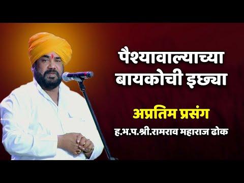 Download Ramraav Maharaj Dhok Comedi Kirtan | MP3 Indonetijen