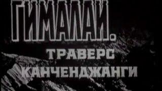 Канченджанга 89 (Полная Версия)