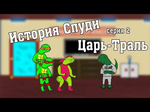 История Спуди - Серия 2 (Царь - Траль)