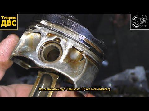 Почти двигатель года - EcoBoost 1.6 (Ford Focus/Mondeo)
