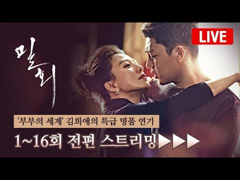 LIVE '부부의 세계' 김희애의 특급 명품 연기 [밀회] 1~16회 전편 스트리밍