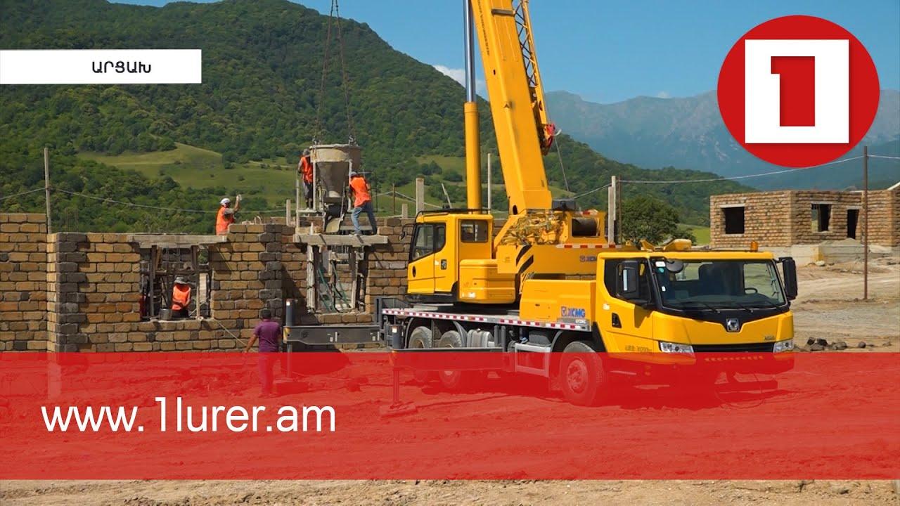 100 մլրդ դրամ՝ Արցախում բնակարանաշինության և ենթակառուցվածքների զարգացման համար