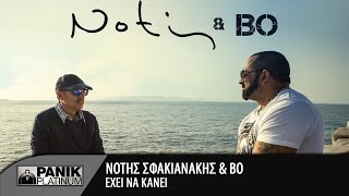 Νότης Σφακιανάκης & BO - Έχει Να Κάνει | Official Music Video HQ
