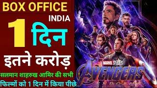 Avengers Endgame vs Bahubali 2 | Avengers Endgame Box Office