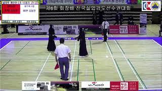 제6회 회장기 전국실업검도대회 (창원시청)지서균vs(광주북구청)김동민