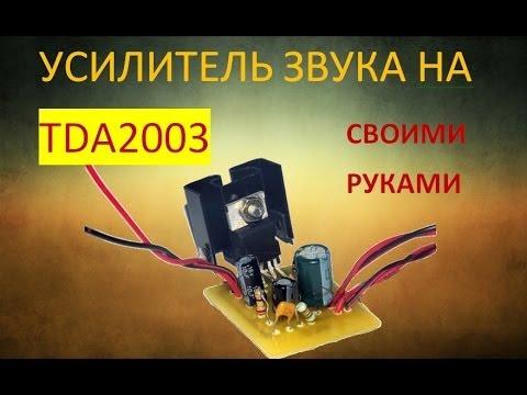 усилитель звука на TDA2003 моно