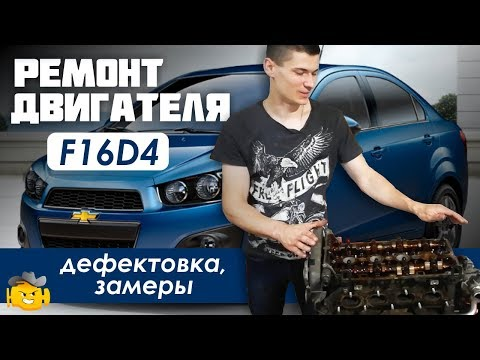 Ремонт двигателя F16D4 1,6   Chevrolet Aveo T300