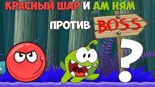 новые серии Красный Шарик и Ам Ням и его друзьями серия 5 против Босс Гамбургер мультик игра 2018