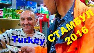 Стамбул: ЦЕНА НА ХЛЕБ / Турция