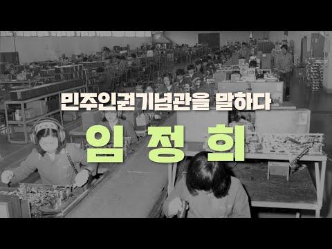 민주인권기념관을 말하다 - 임정희(문화연대 대표)