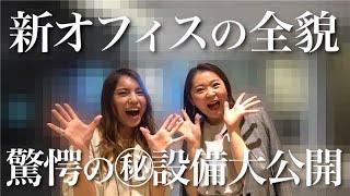 Tokyo Midtown ★ Dirbato new office tour!