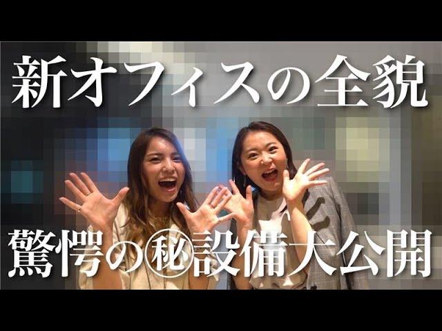 東京ミッドタウン★Dirbato新オフィスツアー!