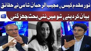 نور مقدم کیس: مجیب الرحمان شامی نے حقائق بیان کر دیئے