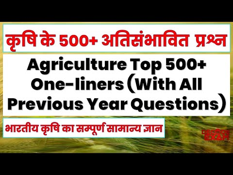 कृषि के 500 अतिसंभावित प्रश्न    Agriculture 500 Most Important one liner Questions    भारतीय कृषि