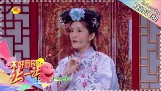 快本20周年《不好意思让一让》:娜姐杨迪演出情侣穿帮不断  欢迎订阅【快乐综艺联盟官方版】