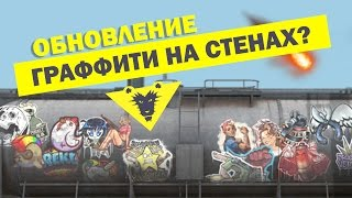 РИСУЕМ ГРАФФИТИ НА СТЕНАХ - обновление (CS:GO)