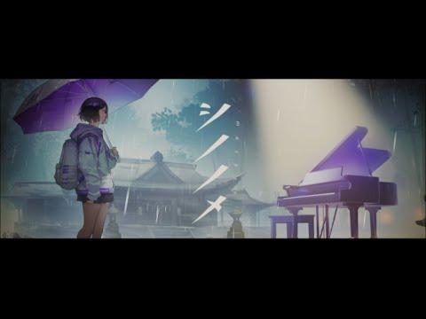 シノノメ(Shinonome)/ まらしぃ feat.初音ミク(Hatsune Miku)
