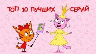 Три Кота - Сборник лучших серий от Карамельки и Лапочки | Мультфильмы для детей