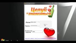 чит для добавки сердец в целуй знакомься вконтакте