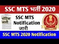 SSC MTS 2020 Notification | SSC MTS Notification 2020 | SSC MTS Notification | SSC MTS 2020