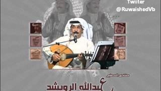 عبدالله الرويشد -_- بالنظر