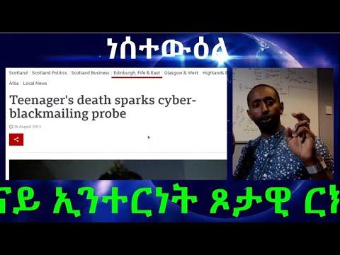 🦅#ናይ ኢንተርነት ጾታዊ ርክብን ሳዕቤናቱን 🧚♀️#Love scammers ☘️Heart breaking stories🌺