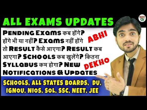 All Exams Updates | Postponed/New Dates/Cancelled | CBSE/UP Board/PSEB/DU/IGNOU/NIOS/SOL/SSC News