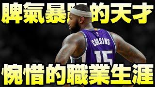 NBA球星 - 【DeMarcus Cousins】近年最強的中鋒