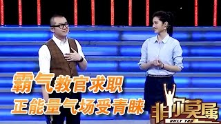 《非你莫属》20170306:霸气教官求职  正能量气场大受青睐
