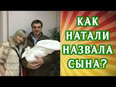 Натали поделилась первыми фото новорожденного сына.