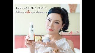 Beauty4ties Review: KORY SERUM เพื่อผิวสะอาดเด้งกระจ่างใสแบบ 40+