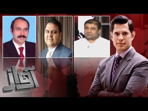 Imran Khan Ki Money Trail | Awaz | SAMAA TV | 25 July 2017