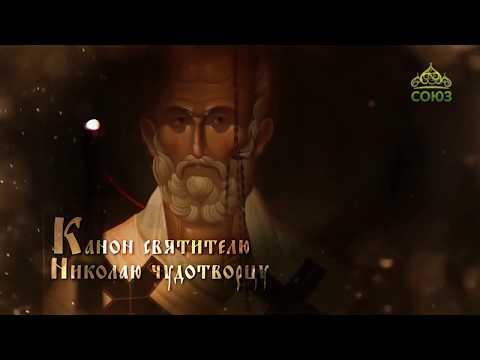 Канон святителю Николаю Чудотворцу