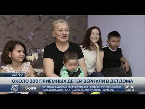 В Казахстане около 200 приемных детей вернули в детдома