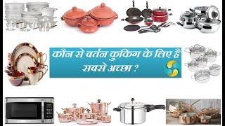 Which Metal Utensil Is Best & Safe  For Daily Cooking? || KHANA KAUN SE BARTAN ME BANANA CHAHIYE?