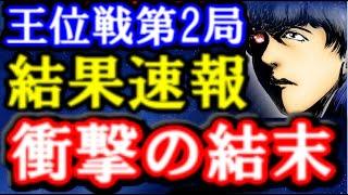 第61期王位戦第2局結果速報 藤井聡太七段 VS 木村一基王位(盤面無し)