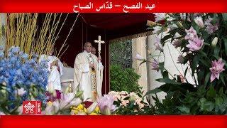 البابا فرنسيس – أحد الفصح – قداس النهار ٢١-٤-٢٠١۹