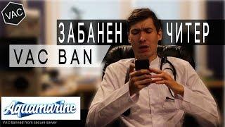 ЧИТЕР-ЮТУБЕР VAC BAN - Aquamarine